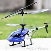 合金遙控飛機耐摔直升機充電動男孩兒童模型玩具飛機無人機飛行器YYP 蜜拉貝爾