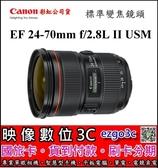 《映像數位》 Canon  EF 24-70mm f/2.8L II USM 標準變焦鏡頭【公司貨】【登錄送7000元郵政禮卷】*