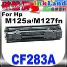 HP CF283A相容碳粉匣(NO.83A)一支【適用】M127fn/M125a/M127fs/M225dw/M201dw/M125nw/M127fw