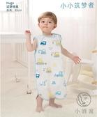護肚二層紗布睡袋薄款嬰兒睡袋兒童背心睡袋【小酒窩服飾】