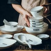 餐具套裝 碗碟套裝家用2人吃飯碗盤子陶瓷餐具組合4人簡約碗筷日式碗具北歐 名創