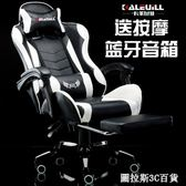 卡勒維電腦椅家用辦公椅游戲電競椅可躺椅子主播椅競技賽車椅 【圖拉斯3C百貨】