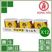 【工研酢】養生納豆整箱優惠-12束(45g*3杯‧附調味包與黃芥末)