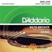 【缺貨】D'Addario EZ890 黃銅民謠吉他弦 (.009-.045) 適合怕手痛的初學者使用【EZ-890】
