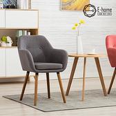 E-home Xenia芝妮雅布面餐椅-兩色可選灰色