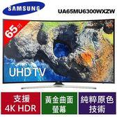 SAMSUNG 三星65型4K 智慧連網電視 UA65MU6300WXZW