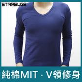 Starbugs 100% MIT SlimFit百搭V領素T/保暖衣-藍|冬季保暖|台灣製造|V領好穿