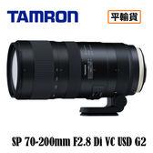 送保護鏡清潔組 3C LiFe Tamron 騰龍 SP 70-200mm F2.8 Di VC USD G2 鏡頭 A025 平行輸入 店家保固一年