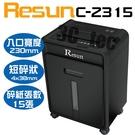 理想牌 Resun C-2315 碎紙機 A4 短碎狀 4x38mm 可碎光碟片 信用卡