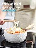 不粘鍋 日本麥飯石奶鍋不粘鍋雪平鍋不粘牛奶鍋泡面鍋小湯鍋煮面家用小鍋 曼慕