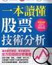 二手書R2YB 2018年8月初版四刷《一本讀懂股票技術分析》福永博之 陳識中
