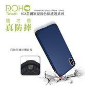 DOHO iPhone X 軍規防摔殼 河馬鎧甲保護殼 四角防撞 抗震防摔手機殼 保護套 (購潮8)