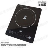 【大家源】觸控式微晶電陶爐 TCY-399001