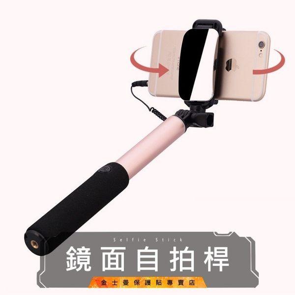 (金士曼) 鏡面 自拍桿 鋁合金 自拍桿 線控自拍桿 自拍棒 手機夾 自拍神器