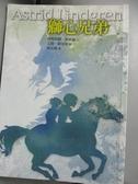 【書寶二手書T1/兒童文學_KHH】獅心兄弟_張定綺, 林格倫