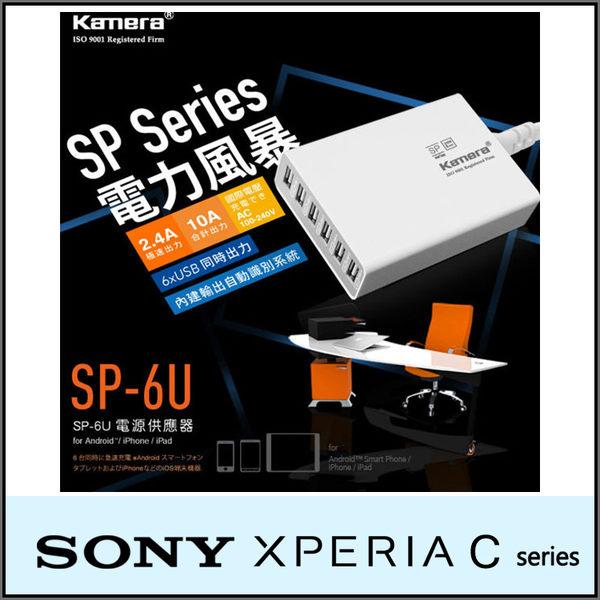◇佳美能 Kamera SP-6U 6 Port USB 電源供應器/行動電源/充電器/Sony Xperia C3 D2533/C4 E5353/C5 E5553