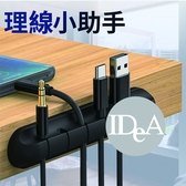 IDEA 免運 桌面理線器 蘋果 充電線 Lightning傳輸線 收納線 捲線器 集線器