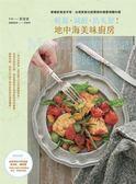 輕盈.減齡.防失智!地中海美味廚房:掌握飲食金字塔,台灣家庭也能實踐的健康低醣..