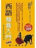 (二手書)西語發音入門─超值版(書+2CD)