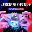 卡斐樂手機散熱器黑鯊降溫風扇半導體蘋果CPU液冷水吃雞神器專用 快速出貨