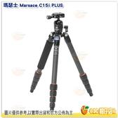 送拭鏡筆+電影票 瑪瑟士 Marsace C15i+ 旅行碳纖維反折三腳架 輕便碳腳 公司貨 新版 C15i PLUS 載重6KG