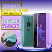 【愛瘋潮】QinD SONY Xperia XZ2 Premium 抗藍光水凝膜(前紫膜+後綠膜) 抗紫外線