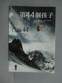 【書寶二手書T6/翻譯小說_GRE】第44個孩子_陳宗琛, 湯姆.羅伯.史密斯