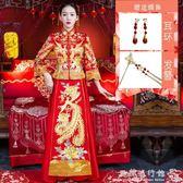 中式婚紗 龍鳳褂新娘敬酒服結婚中式婚紗禮服秀禾服古裝嫁衣女 『歐韓流行館』
