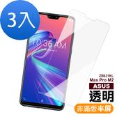 ASUS ZenFone MAX PRO M2 ZB631KL 半屏透明 9H 鋼化玻璃膜 手機 螢幕 保護貼-超值3入組