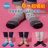 Footer T45 L號(薄襪) 男款 漸層果凍微分子船短襪 6雙超值組;除臭襪;蝴蝶魚戶外