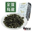 金萱烏龍(輕培2-3分火)150公克 全祥茶莊 AB05 05超特級