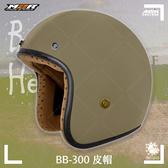 [安信騎士] BB-300 皮帽 卡其 300 復古帽 安全帽 小帽體 Bulldog 內襯可拆 M2R