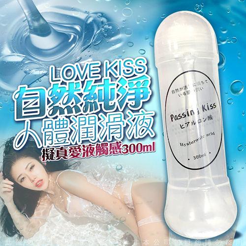 潤滑液 情趣商品 同志、肛交、性交可用 LOVE KISS 自然純淨 擬真人體潤滑液 300ml 透明