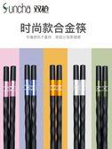 雙槍創意合金筷 簡約防滑不銹日韓式筷子家用餐具套裝10雙家庭裝