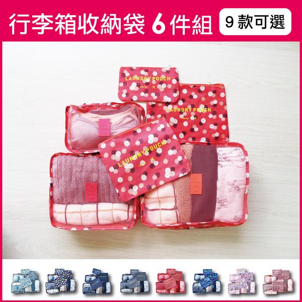 生活良品-Travel Season韓版加厚防水行李箱收納袋6件組 (印花款) 9款任選