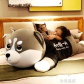 哈士奇公仔布娃娃可愛毛絨玩具狗熊女孩玩偶床上睡覺抱枕生日禮物 金曼麗莎