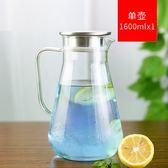 涼水壺玻璃耐高溫家用大容量杯耐高溫果汁涼白開茶壺套裝冷水壺【快速出貨】