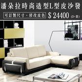 潘朵拉時尚造型L型皮沙發-尺寸皮色可訂製-工廠直售【歐德斯沙發】