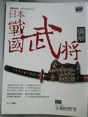 【書寶二手書T1/軍事_ZAQ】日本戰國武將圖解_小和田哲男