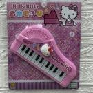 HELLO KITTY 電子琴 扮家家酒 抓周 道具 教育 兒童 玩具 凱蒂貓 正版授權 小時候創意屋 創意生日禮物