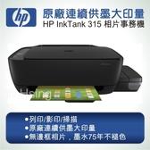 HP InkTank 315 大印量相片連供事務機(可參加上網登錄活動)
