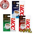 金時代書香咖啡 UCC即溶咖啡 拿鐵、原味綜合、炭燒 3合1咖啡(14gx25入) 口味隨機出貨