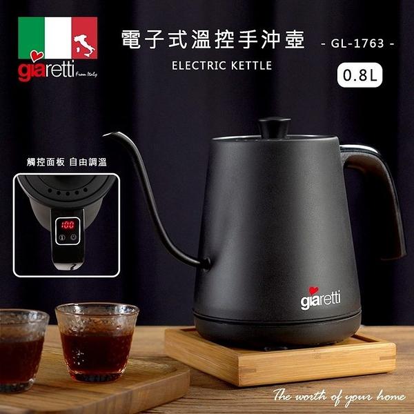 【Giaretti吉爾瑞帝】0.8 L電子式溫控電茶壺 GL-1763