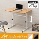 升降桌 成長桌 90公分可調式升降桌 工...