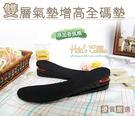 ○糊塗鞋匠○ 優質鞋材 B19 雙層氣墊增高全碼墊 超值  超便宜  氣墊增高 雙層