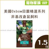 寵物家族-美國Oxbow田園精選系列 非基改倉鼠飼料1.5lb