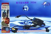 喜卡登 可調式防爆型加溫器300W(贈送溫度計) 加溫棒 加熱器 加熱棒 控溫棒