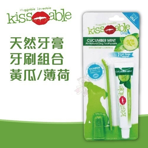 補貨中*WANG*KISS ABLE《犬用天然牙膏牙刷組合》2種口味 天然清潔用品