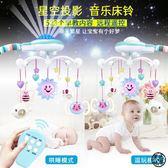 新生嬰兒寶寶床鈴0-1歲3-6-12個月玩具投影音樂旋轉床頭搖鈴男孩 ~黑色地帶
