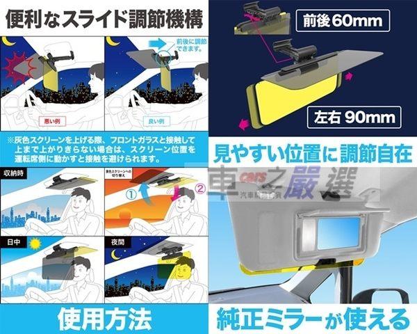 車之嚴選 cars_go 汽車用品【EE-65】日本SEIKO 車用 抗UV 多功能防曬遮陽板(行駛中使用) 日夜兩用板